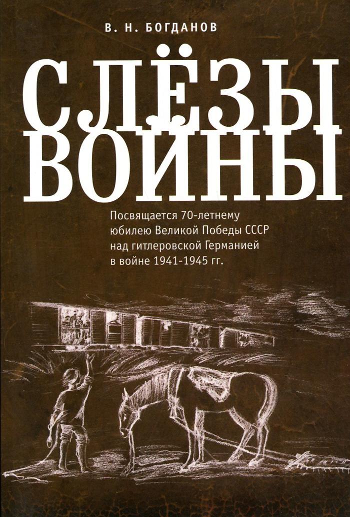 В. Н. Богданов Слезы войны ставров н п вторая мировая великая отечественная