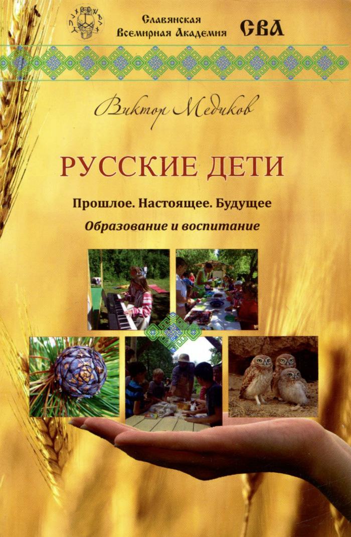 Виктор Медиков Русские дети. Прошлое, настоящее, будущее. Образование и воспитание