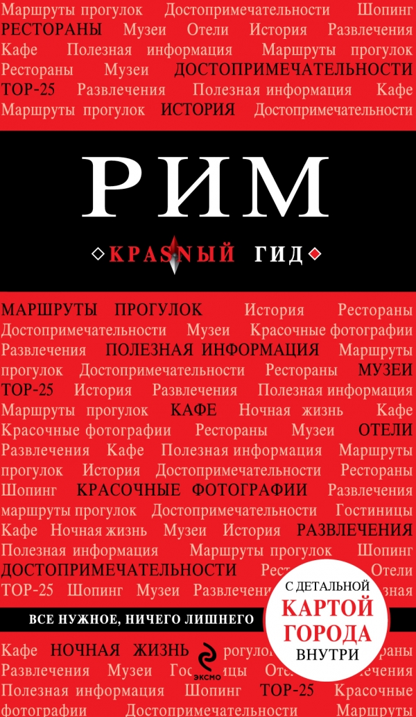 О. В. Чумичева Рим. Путеводитель (+ карта)