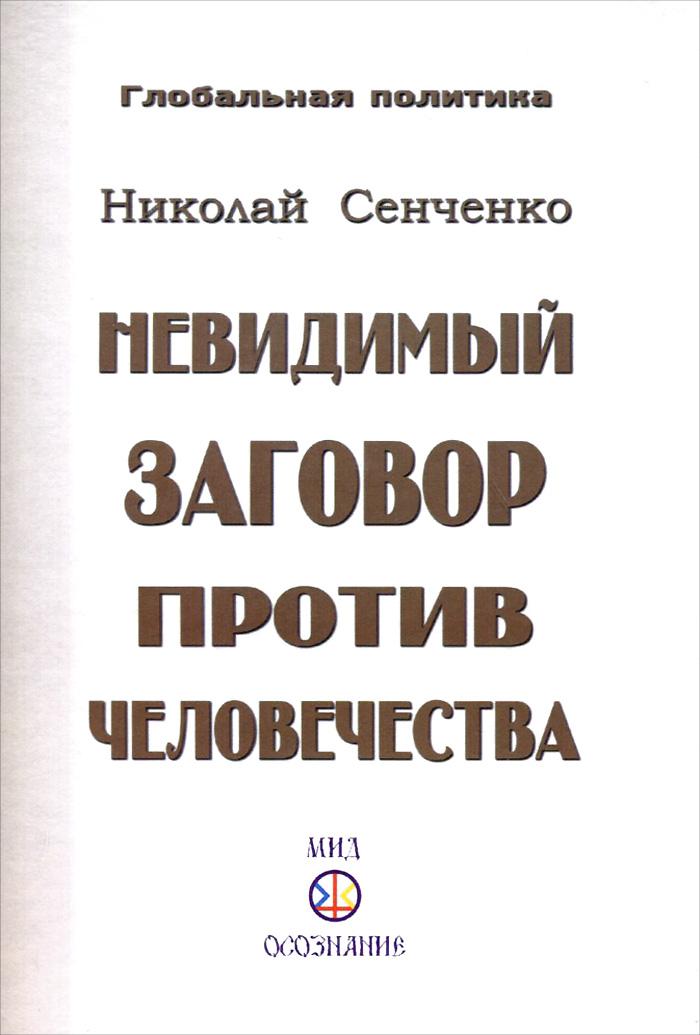 Николай Сенченко Невидимый заговор против человечества