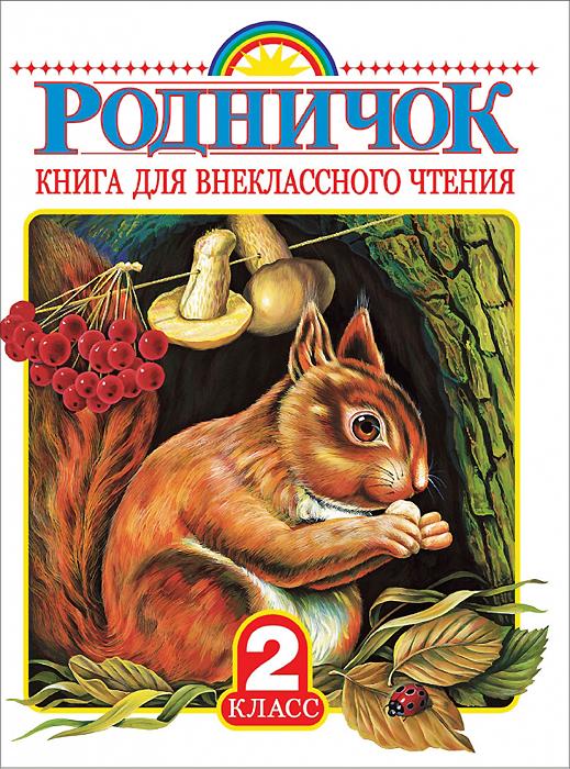 Винокурова Е Родничок. Книга для внеклассного чтения. 2 класс родничок 6 кл книга для внеклассного чтения