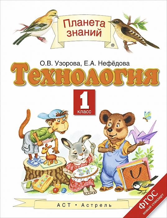 О. В. Узорова, Е. А. Нефедова Технология. 1 класс. Учебник