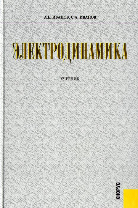 Электродинамика. Учебник