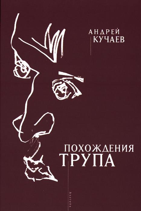 Андрей Кучаев Похождения трупа протоиерей ткачев андрей любовь ищущим и нашедшим