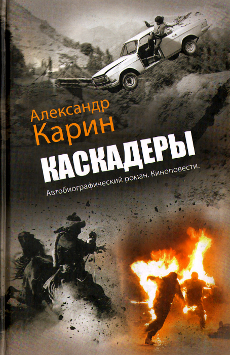 Александр Карин Каскадеры эскадрон гусар летучих dvd
