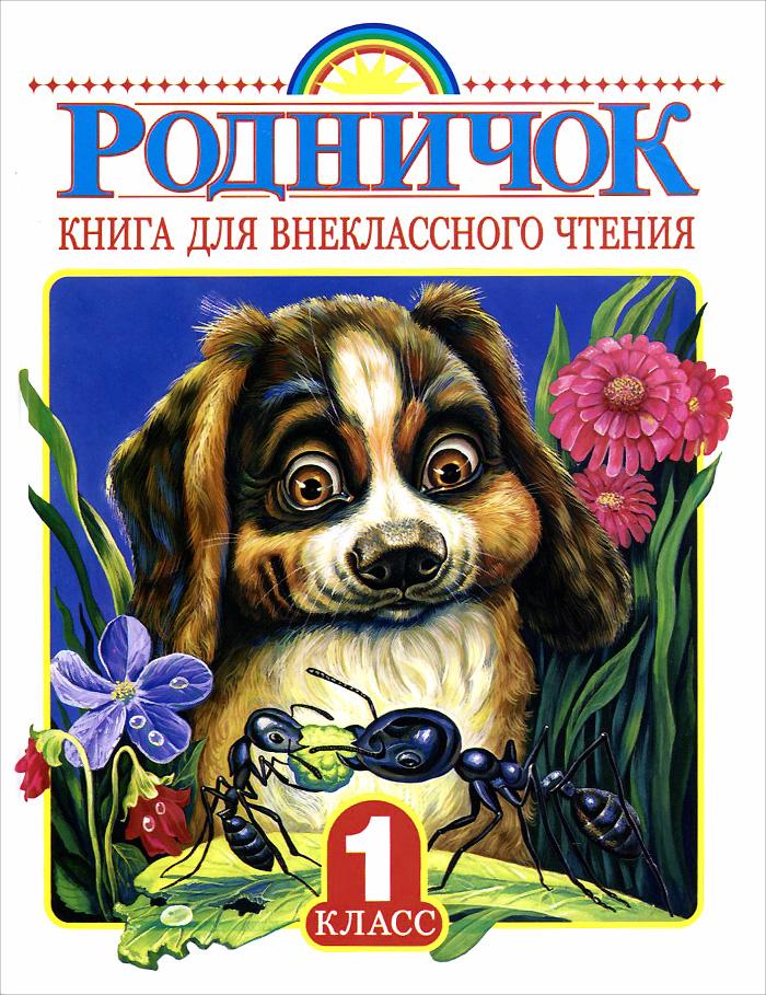 Винокурова Е Родничок. Книга для внеклассного чтения. 1 класс родничок 6 кл книга для внеклассного чтения