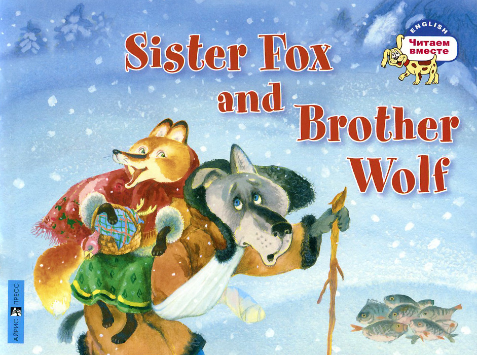 Sister Fox and Brother Wolf / Лисичка-сестричка и братец волк сказка о лисичке сестричке и волке горе