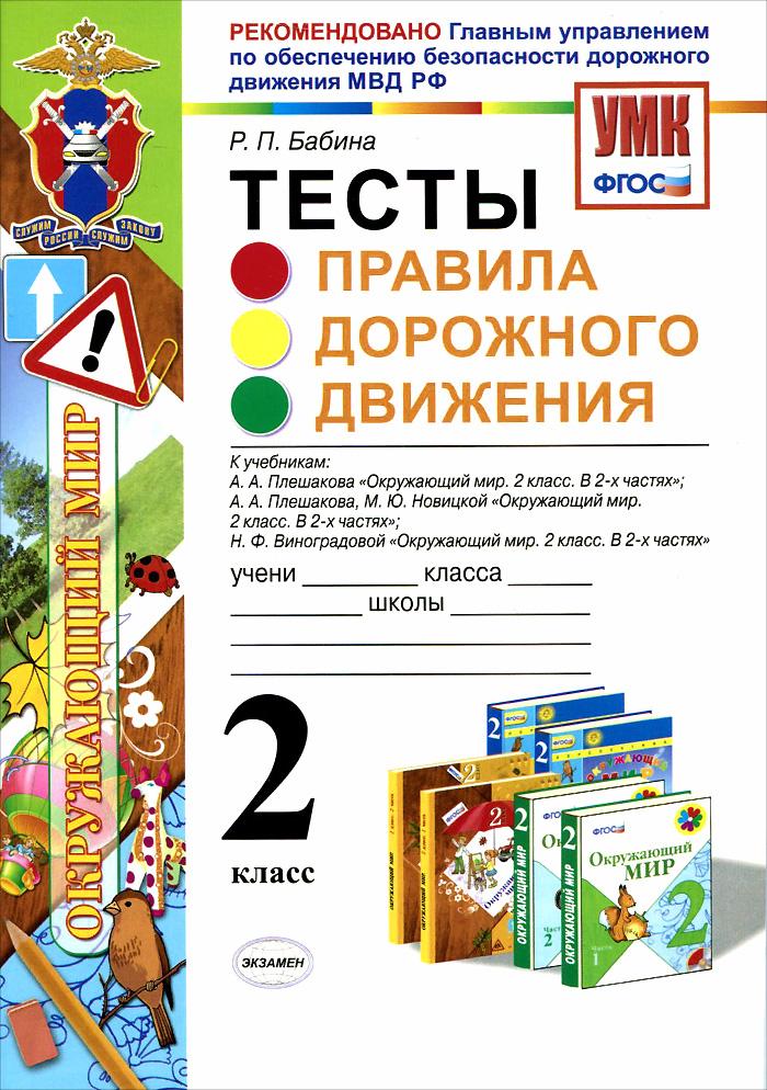 Р. П. Бабина Правила дорожного движения. 2 класс. Тесты плакаты и макеты по правилам дорожного движения где купить в спб