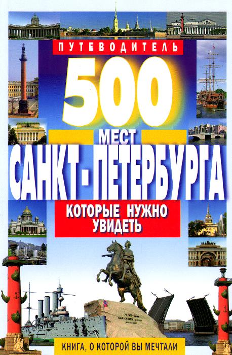 500 мест Санкт-Петербурга, которые нужно увидеть. Путеводитель. В. В. Потапов