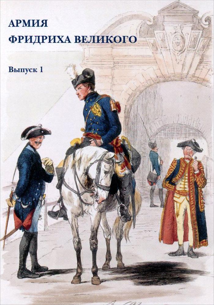 Армия Фридриха Великого. Выпуск 1 (набор из 15 открыток) рыбы набор из 15 открыток