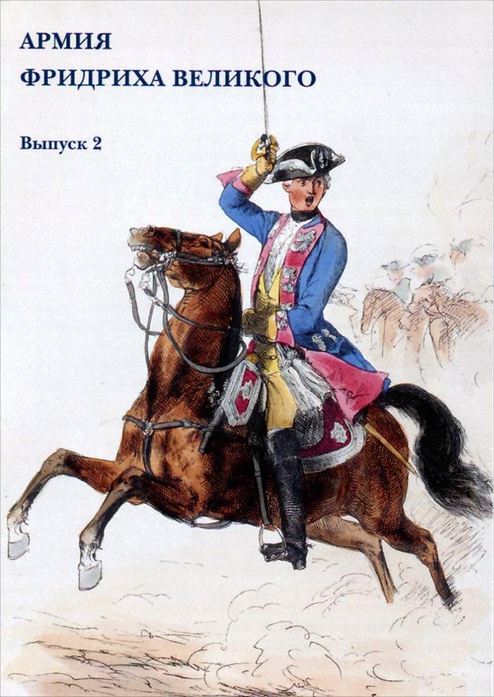 Армия Фридриха Великого. Выпуск 2 (набор из 15 открыток) телефон в симферополе поселок гвардейский