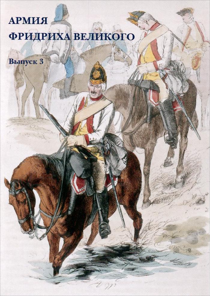Армия Фридриха Великого. Выпуск 3 (набор из 15 открыток) полка brisbane