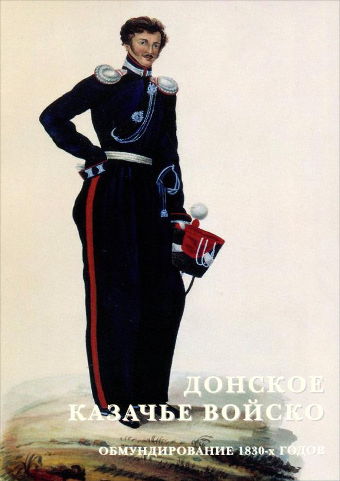 Фото Донское казачье войско. Обмундирование 1830-х годов (набор из 15 открыток)