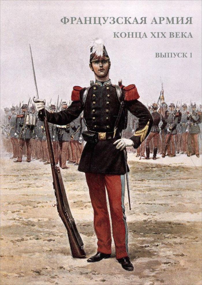 Французская армия конца XIX века. Выпуск 1 (набор из 15 открыток) канцелярия