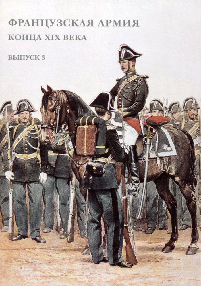 Французская армия конца XIX века. Выпуск 3 (набор из 15 открыток) погоны парадные мо вс в калуге