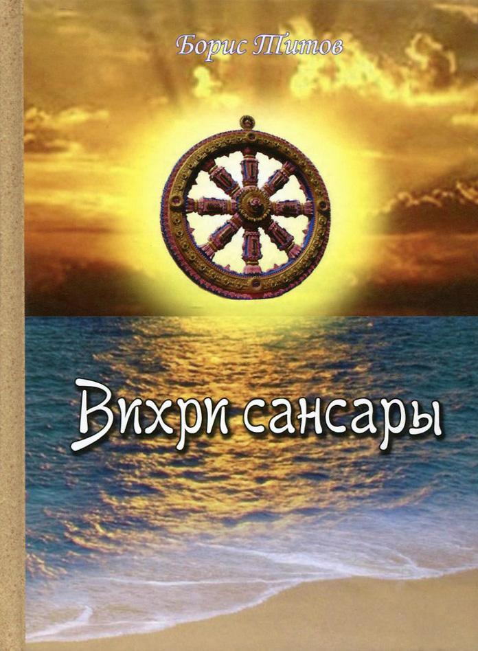 Борис Титов Вихри сансары юлия шилова грехи молодости или расплата за прошлую жизнь