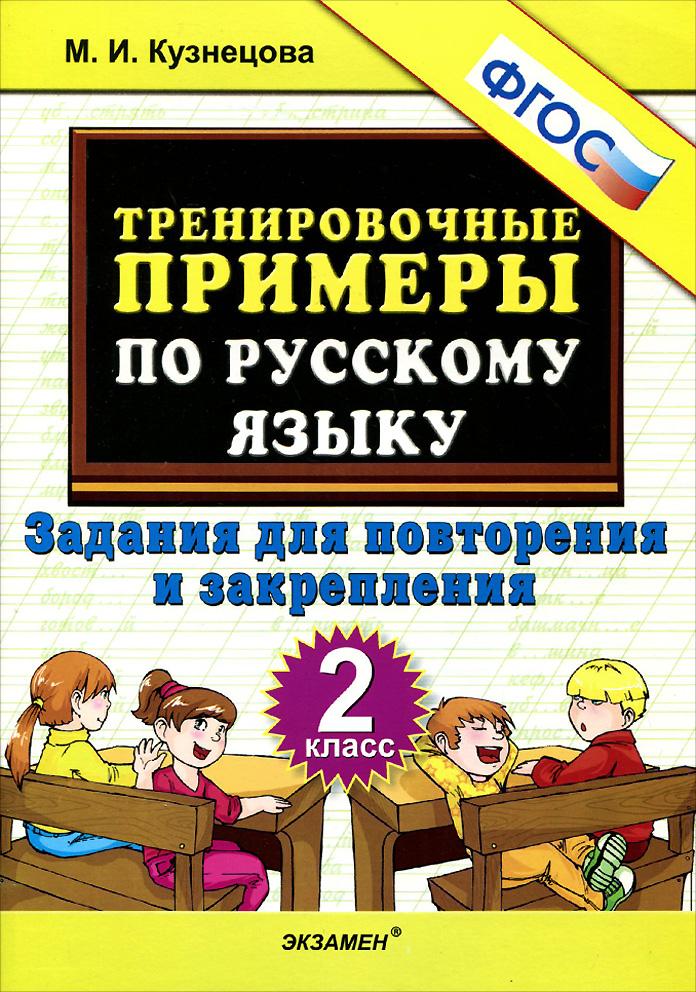 Русский язык. 2 класс. Тренировочные примеры. Задания для повторения и закрепления