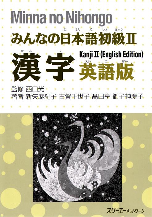 Minna no Nihongo: Kanji dmitrii emets no way out at the entrance