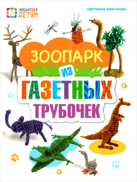 Зоопарк из газетных трубочек