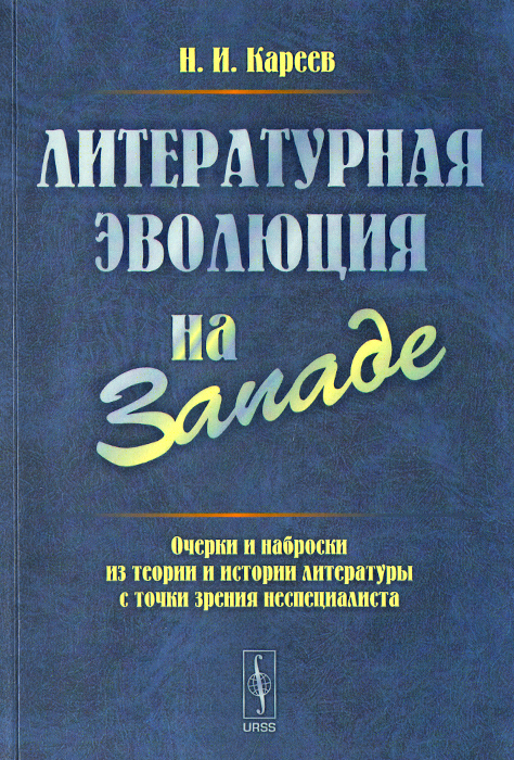 Н. И. Кареев Литературная эволюция на западе