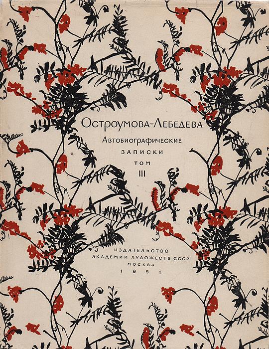 Остроумова-Лебедева. Автобиографические записки. Том 3 (1916 - 1944) серова м клад белой акулы