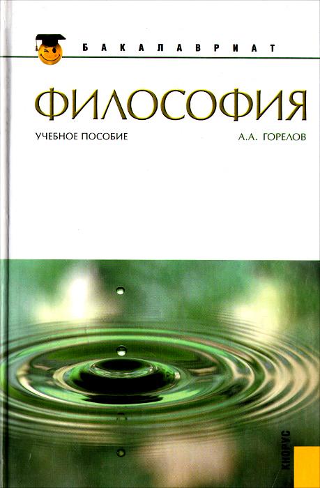 А. А. Горелов Философия. Учебное пособие а а горелов философия учебное пособие