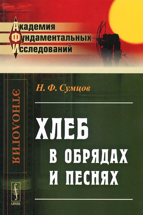Н. Ф. Сумцов Хлеб в обрядах и песнях ф насамбени повышение качества e learning в диалоге всех заинтересованных сторон