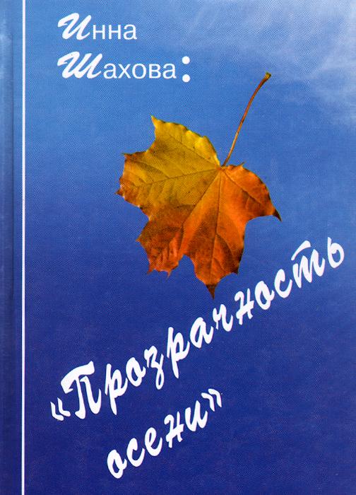 Zakazat.ru: Прозрачность осени. Инна Шахова