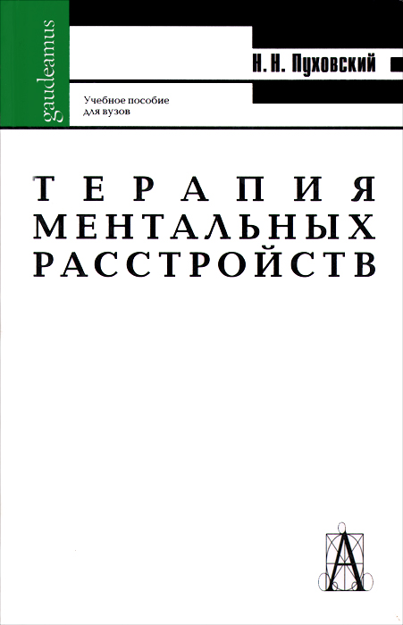 так сказать в книге Н. Н. Пуховский