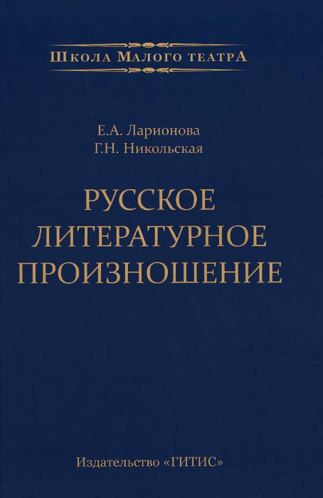 Е. А. Ларионова, Г. Н. Никольская Русское литературное произношение