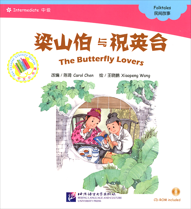 The Butterfly Lovers (+ CD-ROM) деловое общение в китае cd rom
