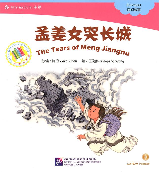 Слезы Мэнг Цзянну (+ CD-ROM) деловое общение в китае cd rom