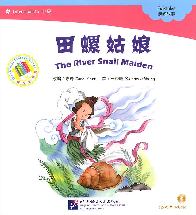 Девушка - морская улитка (+ CD-ROM) деловое общение в китае cd rom