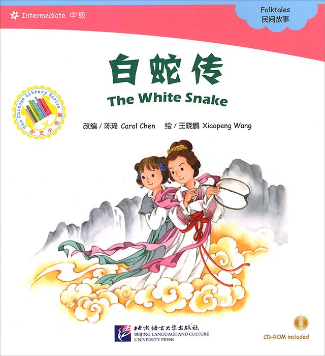 Белая змея (+ CD-ROM) деловое общение в китае cd rom