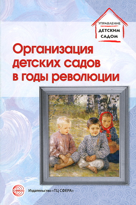 Организация детских садов в годы революции londa lc new окислительная эмульсия 1 9 4 6 9 12% lc new окислительная эмульсия 3% 1000 мл 1000 мл