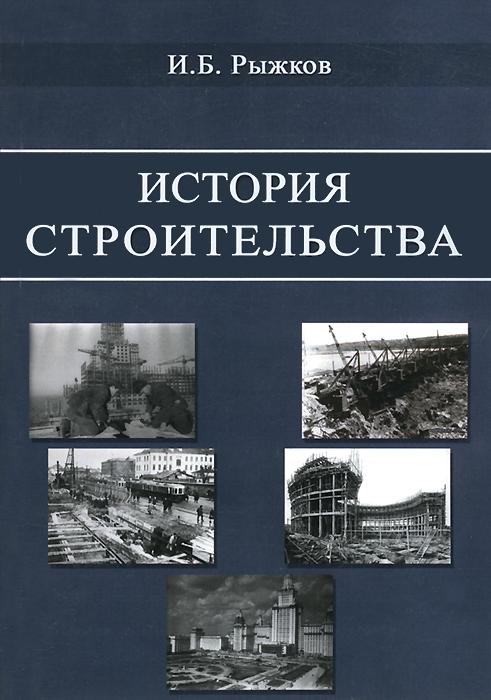 И. Б. Рыжков История строительства. Учебное пособие