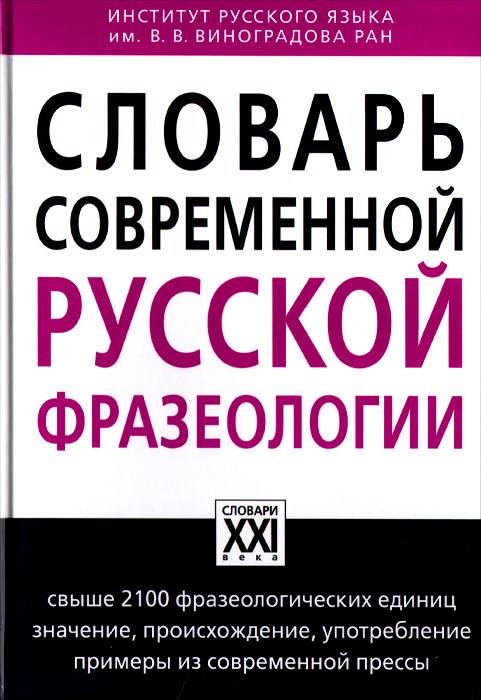 А. В. Жуков, М. Е. Жукова Словарь современной русской фразеологии