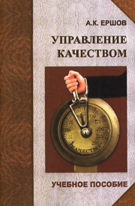 А. К. Ершов Управление качеством. Учебное пособие