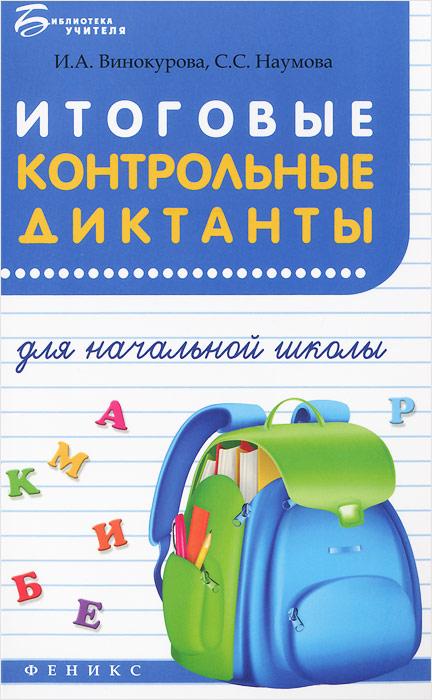 И. А. Винокурова, С. С. Наумова Итоговые контрольные диктанты для начальной школы