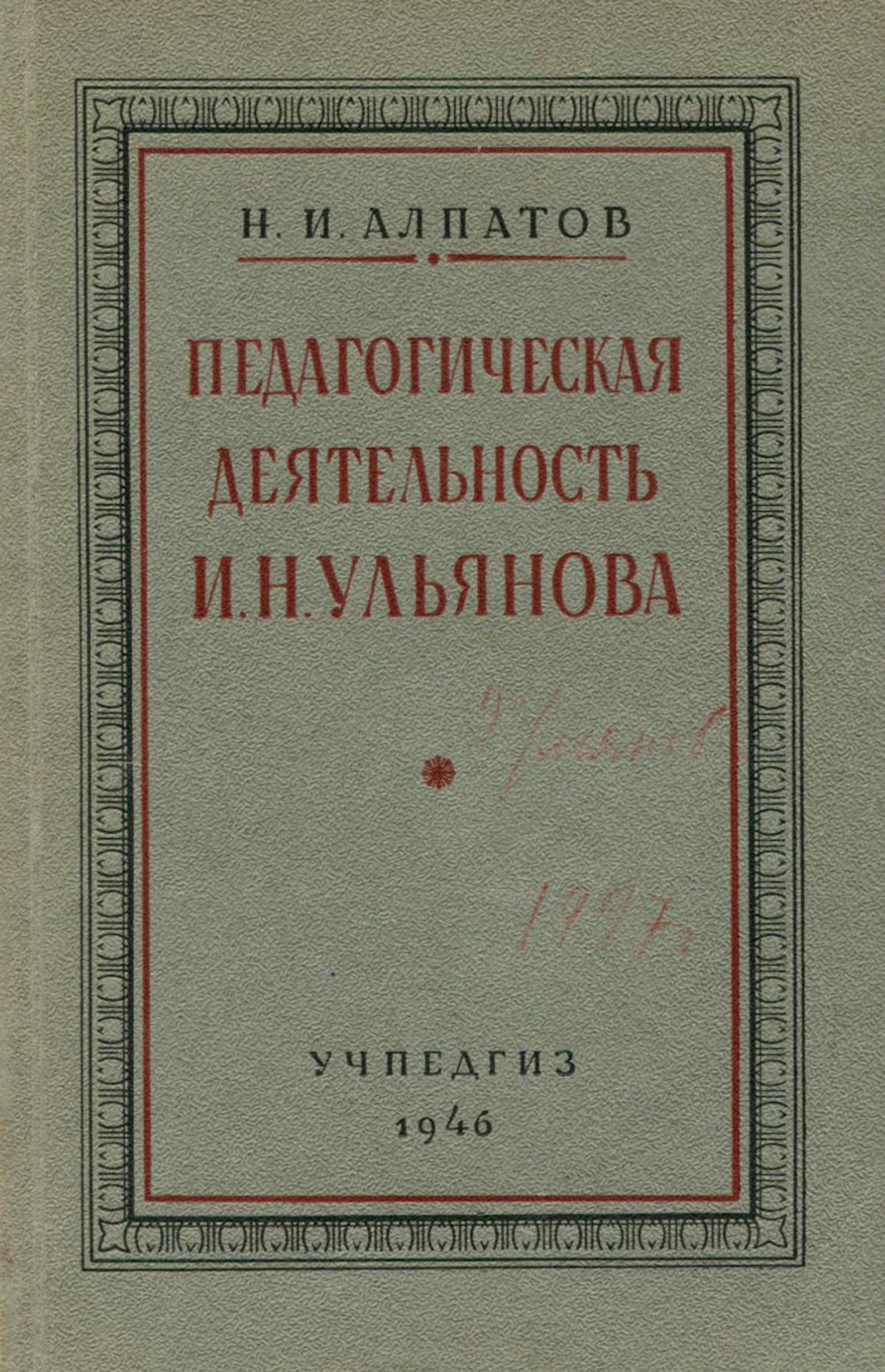 Педагогическая деятельность И. Н. Ульянова. Пособие для учителей