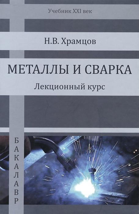 Н. В. Храмцов Металлы и сварка. Лекционный курс. Учебник