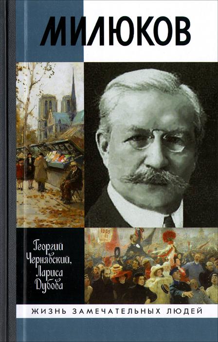 Георгий Чернявски, Лариса Дубова Милюков иван бунин жизнь арсеньева