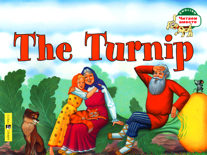 Обложка книги The Turnip / Репка