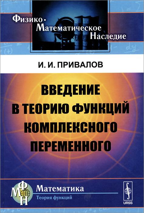 И. И. Привалов Введение в теорию функций комплексного переменного. Учебник привалов и и введение в теорию функций комплексного переменного учебник для вузов