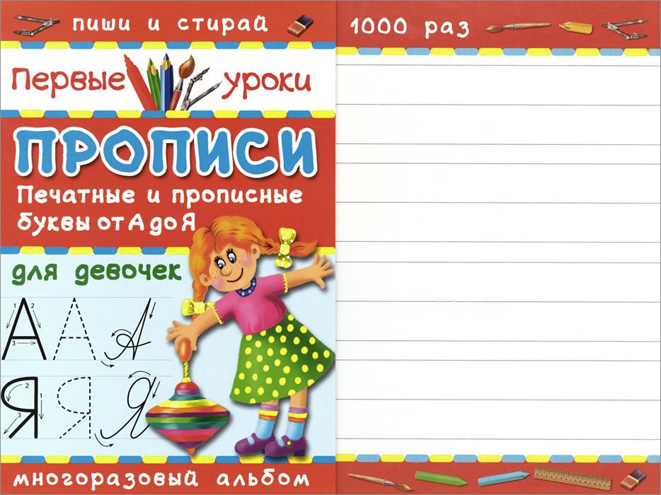 Печатные и прописные буквы. Прописи для девочек