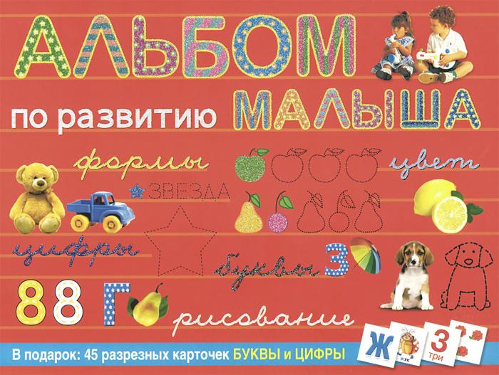 Альбом по развитию малыша. Формы, цвет, цифры, буквы, рисование полесье набор для песочницы 469