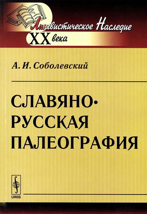 Славяно-русская палеография