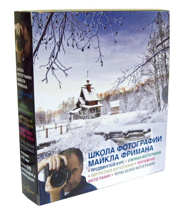 Майкл Фриман Школа фотографии Майкла Фримана. Продвинутый курс (комплект из 4 книг)