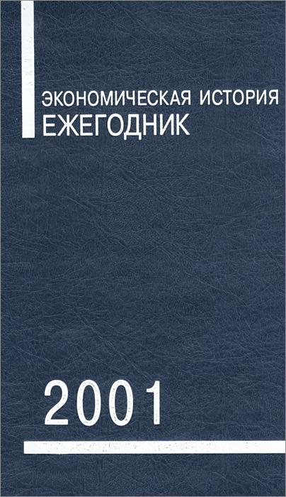 Экономическая история. Ежегодник. 2001 экономическая история ежегодник 2009
