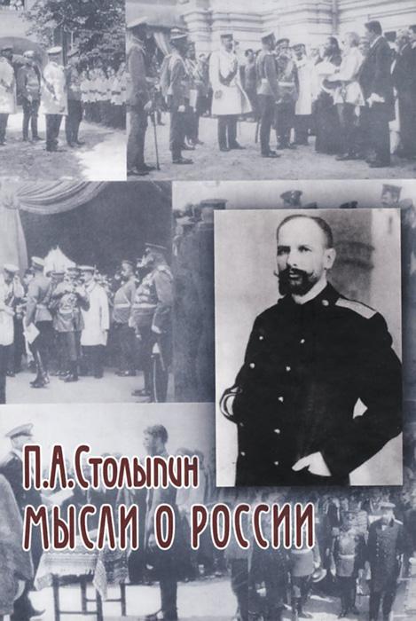 П. А. Столыпин Мысли о России ISBN: 5-8243-0723-7
